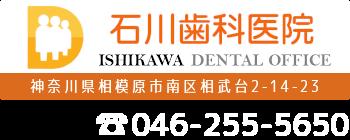 石川歯科医院 〒252-0324 神奈川県相模原市南区相武台2-14-23 電話0462555650