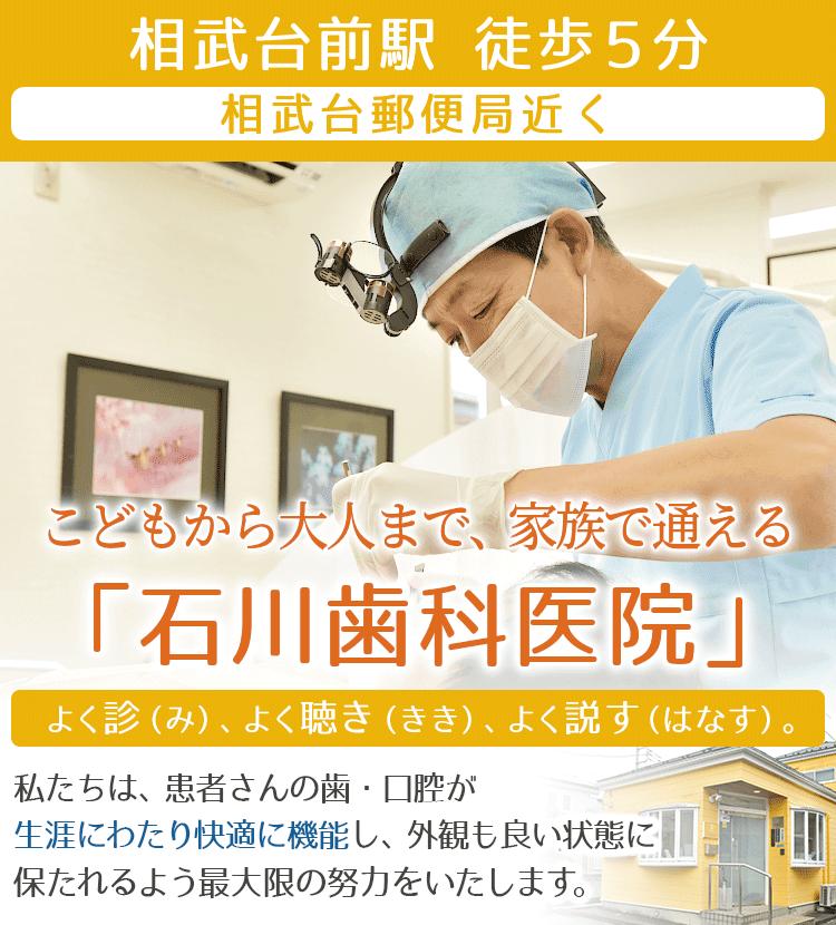 相武台前駅から徒歩5分。よく診(み)て・よく聴(き)き・よく説明(せつめい)します!子供から大人まで家族で通える「石川歯科医院」